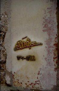 سنگ قبر جلال آل احمد